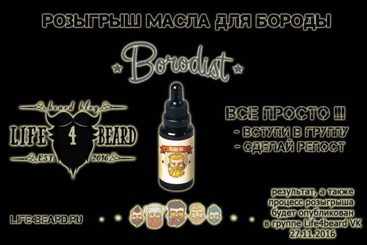 розыгрыш масла для бороды бородист классик borodist classic beard oil