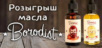 borodist beard oil contest giveaway life4beard борода бородач масло для бороды бородист classic warming розыгрыш акция