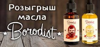borodist beard oil contest giveaway life4beard борода бородач масло для бороды бородист classic warming розыгрыш акция